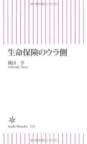 生命保険のウラ側 (朝日新書)