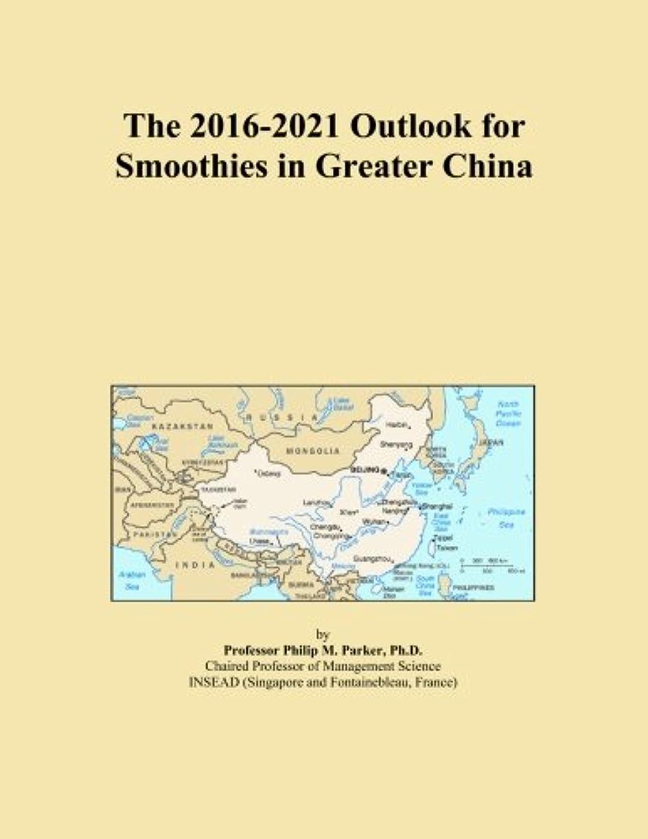 広告主コミット追放するThe 2016-2021 Outlook for Smoothies in Greater China