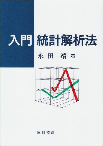 入門 統計解析法