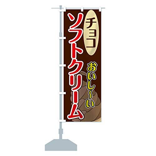 チョコソフトクリーム のぼり旗 サイズ選べます(ショート60x150cm 左チチ)