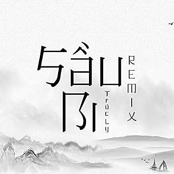Sầu Bi (Remix)