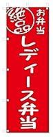 のぼり旗 絶品 レディース弁当 (W600×H1800)