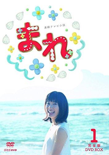 土屋太鳳主演 連続テレビ小説 まれ 完全版 DVDBOX1