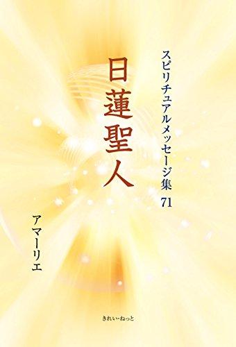 日蓮聖人 (スピリチュアルメッセージ集)の詳細を見る