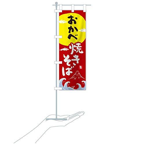卓上ミニおかべ焼きそば のぼり旗 サイズ選べます(卓上ミニのぼり10x30cm 立て台付き)