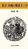 発言・沖縄の戦後五〇年 (おきなわ文庫)