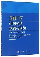 【按需印刷】-2017中国经济预测与展望