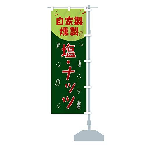 自家製燻製塩・ナッツ のぼり旗 サイズ選べます(ハーフ30x90cm 右チチ)