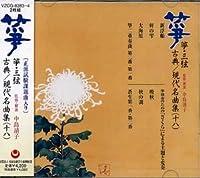 CD 正派邦楽会 箏・三絃 古典 現代名曲集 (18) 正派試験課題曲入り (2枚組) (送料など込)