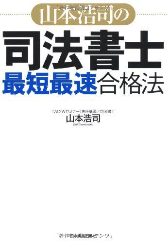 山本浩司の司法書士「最短最速」合格法