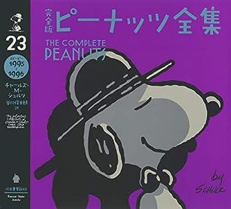 完全版 ピーナッツ全集 23: スヌーピー1995~1996