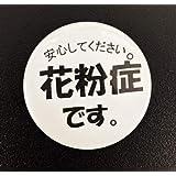 花粉症アピール缶バッチ