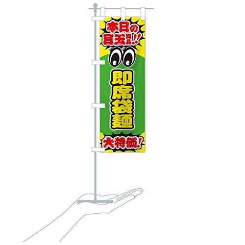 卓上ミニ即席袋麺/本日の目玉商品/大特価/安売り/特売 のぼり旗 サイズ選べます(卓上ミニのぼり10x30cm 立て台付き)