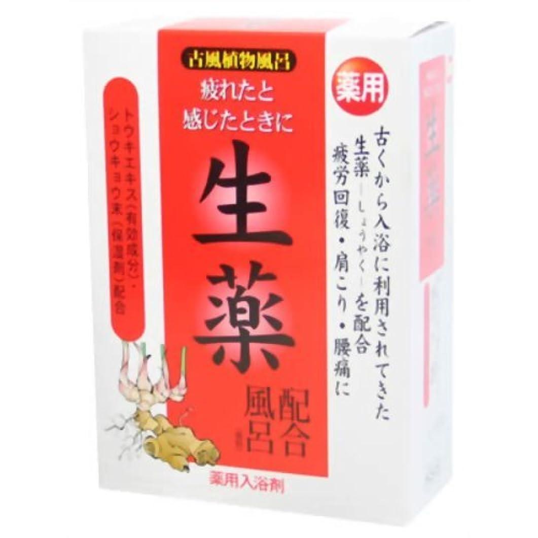 真剣に取り付けみなさん古風植物風呂 生薬配合風呂 25g*5包(入浴剤)