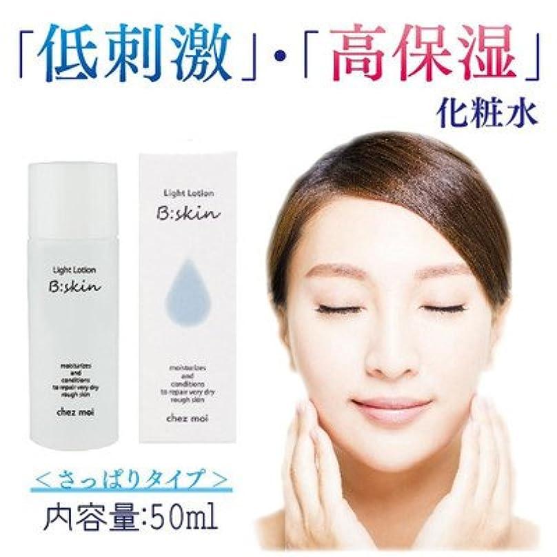 邪魔テロリスト加速する低刺激 高保湿 さっぱりタイプの化粧水 B:skin ビースキン Light Lotion ライトローション さっぱりタイプ 化粧水 50mL