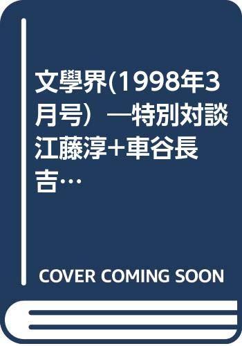 文學界(1998年3月号)―特別対談 江藤淳+車谷長吉「私小説に骨を埋める」―