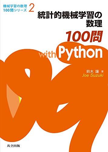 [画像:統計的機械学習の数理100問 with Python (機械学習の数理100問シリーズ)]