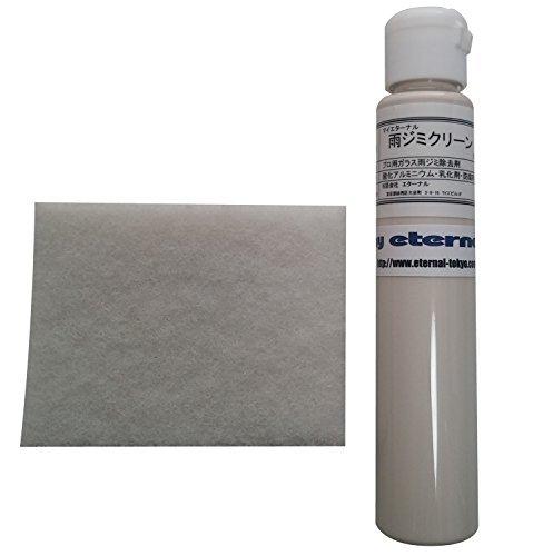 【myeternal】 マイエターナル 雨ジミクリーン 100cc ミガキパットA 1枚付/ ガラスの雨ジミウロコ除去剤