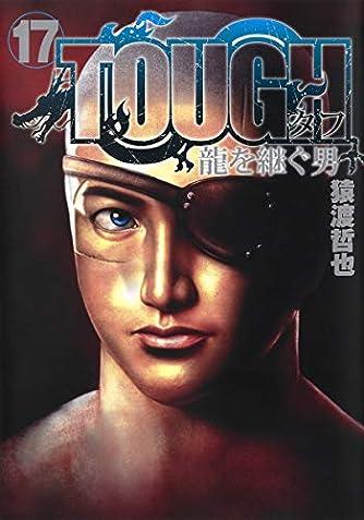 TOUGH 龍を継ぐ男 17 (ヤングジャンプコミックス)