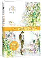 大人のための中国の人気小説The Man in適切な時間(中国語版)gu xi jueによる愛のフィクションの本