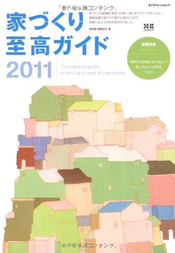 家づくり至高ガイド2011 (エクスナレッジムック)