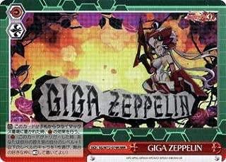 ヴァイスシュヴァルツ SG/W72-079R GIGA ZEPPELIN (RRR トリプルレア) ブースターパック 戦姫絶唱シンフォギアXD UNLIMITED EXTEND