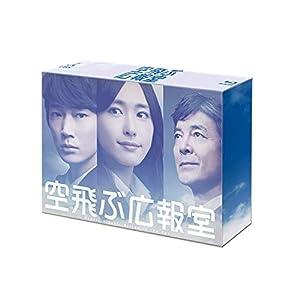 """空飛ぶ広報室 Blu-ray BOX"""""""