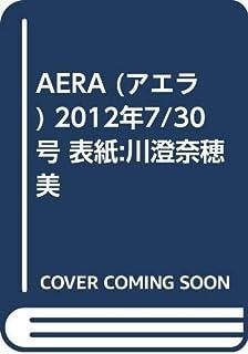 AERA (アエラ) 2012年7/30号 表紙:川澄奈穂美