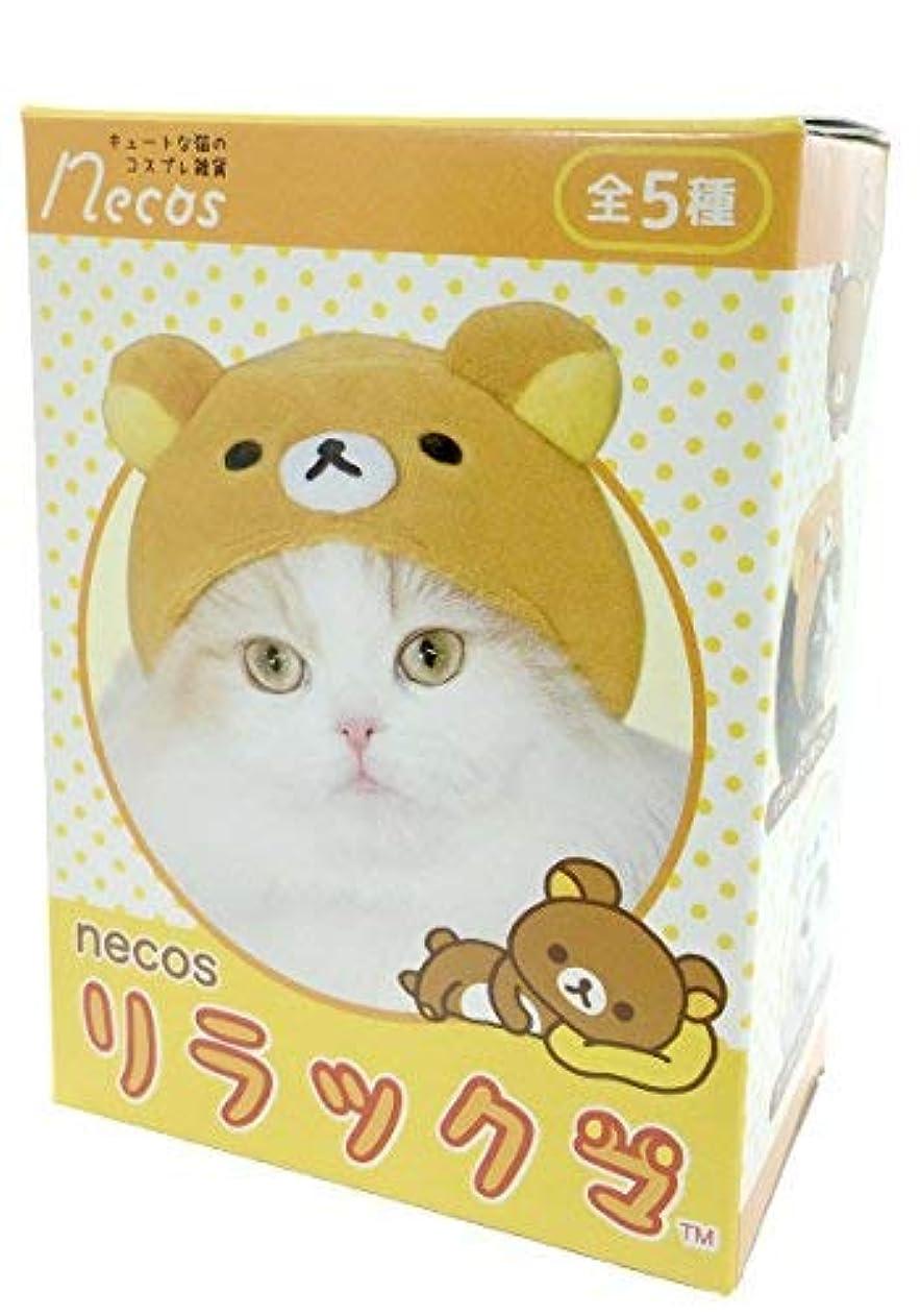 有害な打ち上げる捕虜Kitan Club Cat Hood Mystery Blind Box - 1 Piece (Rilakkuma) [並行輸入品]