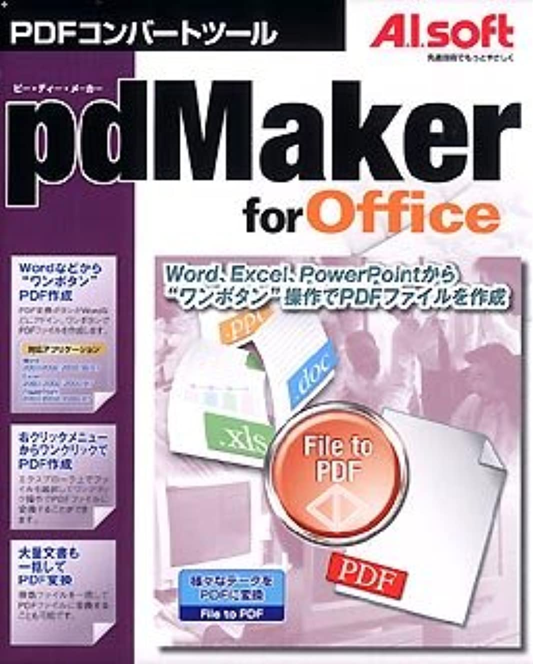 怠惰自発的入力pdMaker for office