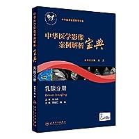 中华医学影像案例解析宝典 乳腺分册(培训教材/配增值)