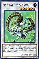 遊戯王 ナチュル・パルキオン(スーパーレア) ザ・レアリティ・コレクション(TRC1) シングルカード TRC1-JP032-SR