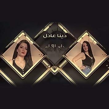 Dalaa El Ayam