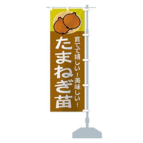 タマネギ苗 のぼり旗 チチ選べます(レギュラー60x180cm 右チチ)