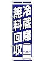 冷蔵庫無料回収 のぼり旗(青)
