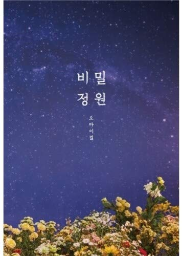Secret Garden (2021 Reissue) [Import] (Reissue, Asia - Import)