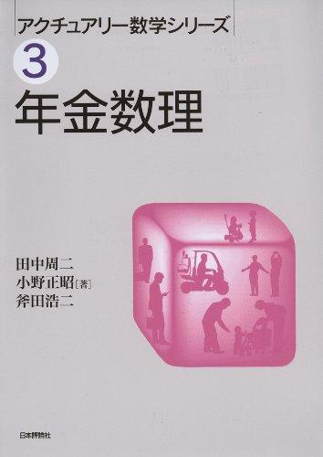 年金数理 (アクチュアリー数学シリーズ)