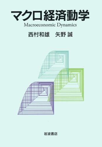 マクロ経済動学