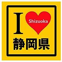 I LOVE 静岡県 カー マグネットステッカー