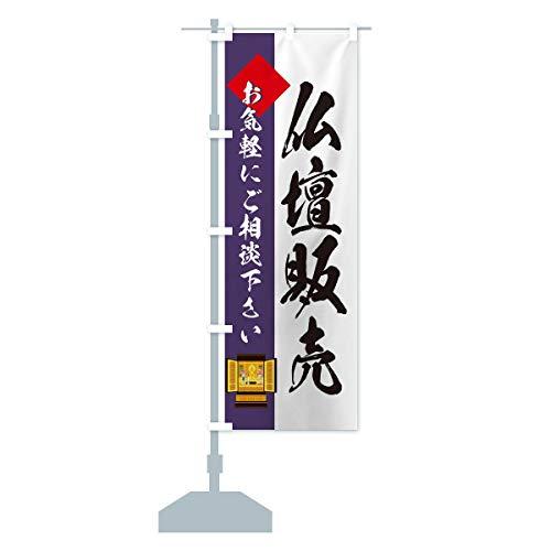 仏壇販売 のぼり旗 サイズ選べます(ショート60x150cm 左チチ)