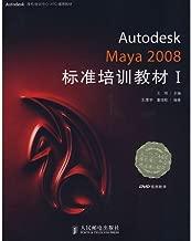 Autodesk Maya 2008 standard training materials I