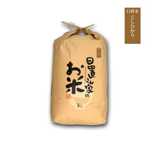 新米 令和3年産 鳥取県 北栄町産 コシヒカリ 日置さん家のお米 5kg 無洗米 西日本