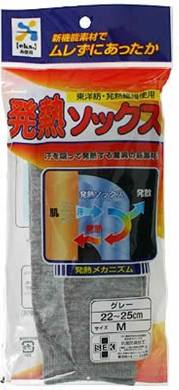 ジャケットカフェテリア農民日本医学 発熱ソックス グレー M