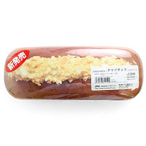 メガネケース かわいい おもしろ プレゼント コッペパン 総菜パン ハード 焼きそばパン コロッケ フルーツ タマゴ ホットドック パン 眼鏡ケース