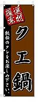 のぼり のぼり旗 クエ鍋 (W600×H1800)