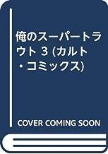 俺のスーパートラウト 3 (カルト・コミックス)