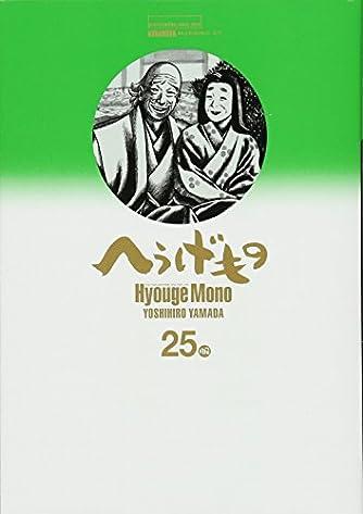 へうげもの(25) (モーニング KC)