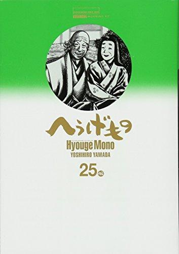 [画像:へうげもの(25) (モーニング KC)]