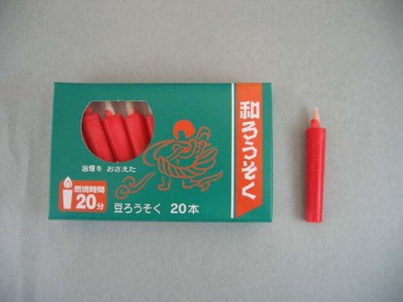 食べる徴収容器和ろうそく 【朱】 型和蝋燭 ローソク 豆型 棒タイプ 朱色 小箱 20本入り