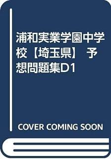 浦和実業学園中学校【埼玉県】 予想問題集D1